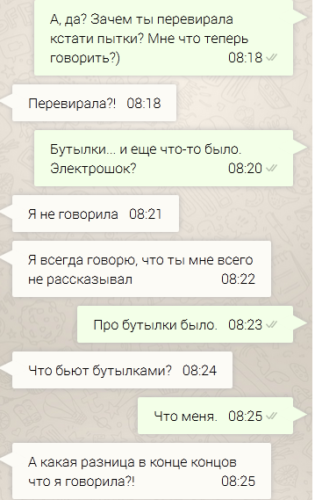 Виктор Коэн с женой в Whatsapp 010