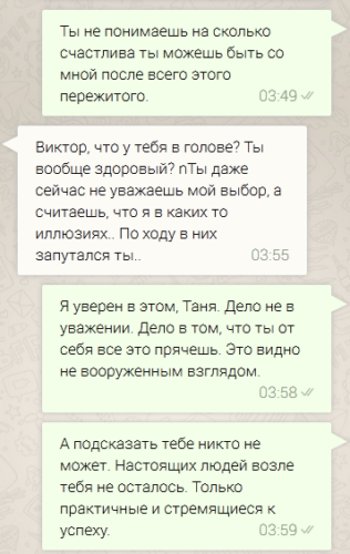 Виктор Коэн с женой в Whatsapp 011