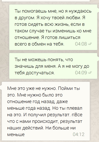 Виктор Коэн с женой в Whatsapp 013