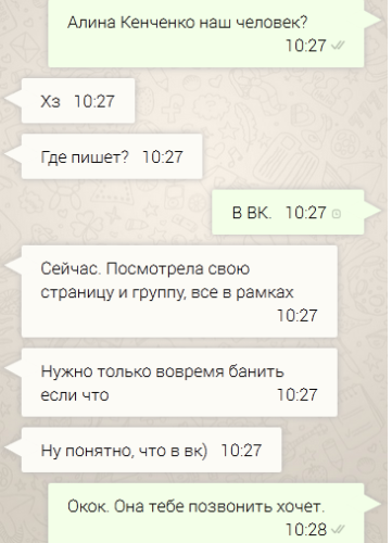 Виктор Коэн с женой в Whatsapp 014
