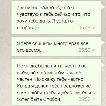 Виктор Коэн с женой в Whatsapp 015