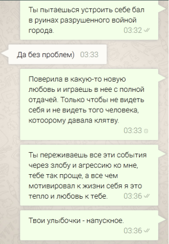 Виктор Коэн с женой в Whatsapp 016