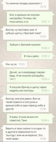 Виктор Коэн с женой в Whatsapp 018