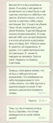 Виктор Коэн с женой в Whatsapp 020
