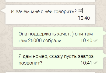 Виктор Коэн с женой в Whatsapp 021
